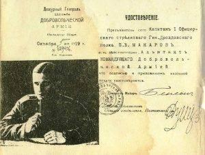 Макаров Павел