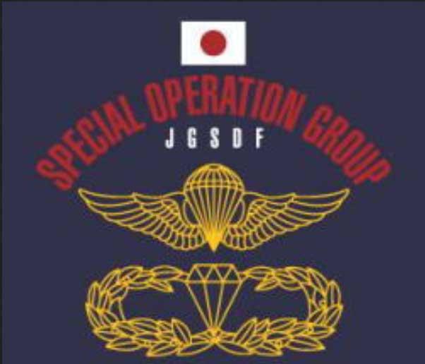 Группа специальных сил Японии