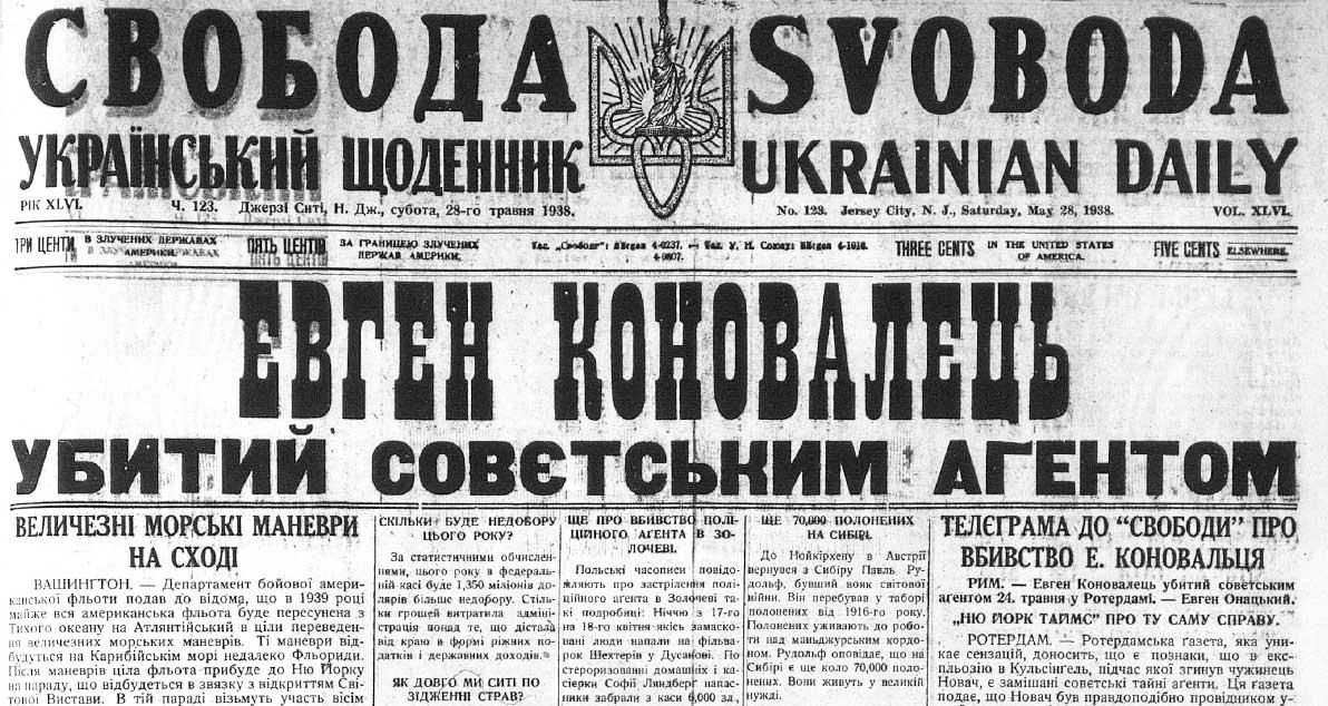 Убийство Евгения Коновальца