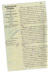 Докладная записка военного министра А. Н. Куропаткина Николаю II о необходимости создания контрразведывательного подразделения при Главном штабе русской армии.
