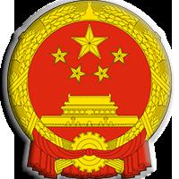 Министерство общественной безопасности КНР