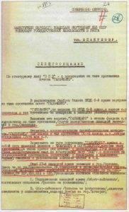 агент особого отдела НКВД Прядко