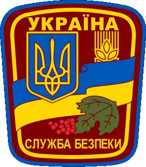 Нарукавный знак военнослужащего СБ Украины