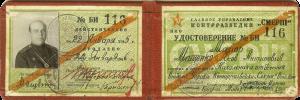 Служебное удостоверение сотрудника СМЕРШ