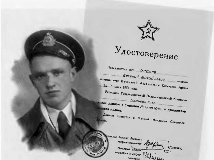 Евгений Михайлович Иванов