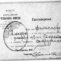 Негласный сотрудник А.Ф. Филиппов