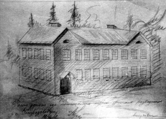 Рисунок здания петрозаводской разведшколы финской разведки, нарисованный курсантом школы А.В. Анкудовичем в июле 1942 г.