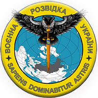 Главное управление разведки Министерства обороны Украины