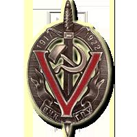 особый отдел ВЧК