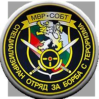 Cпециальный отряд по борьбе с терроризмом - СОБТ Болгарии