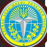 Служба внешней разведки Украины